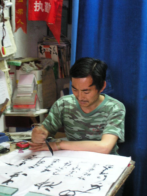 德轩 仁者寿 淘宝 名人字画 中国书画交易中心 中国书画销